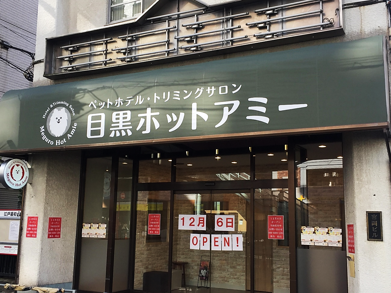 目黒ホットアミー12月6日OPEN