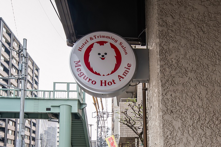 ペットホテル&トリミングサロン 目黒ホットアミー